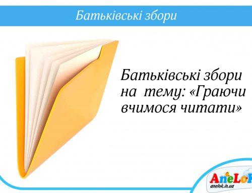 Батьківські збори на  тему: «Граючи вчимося читати»