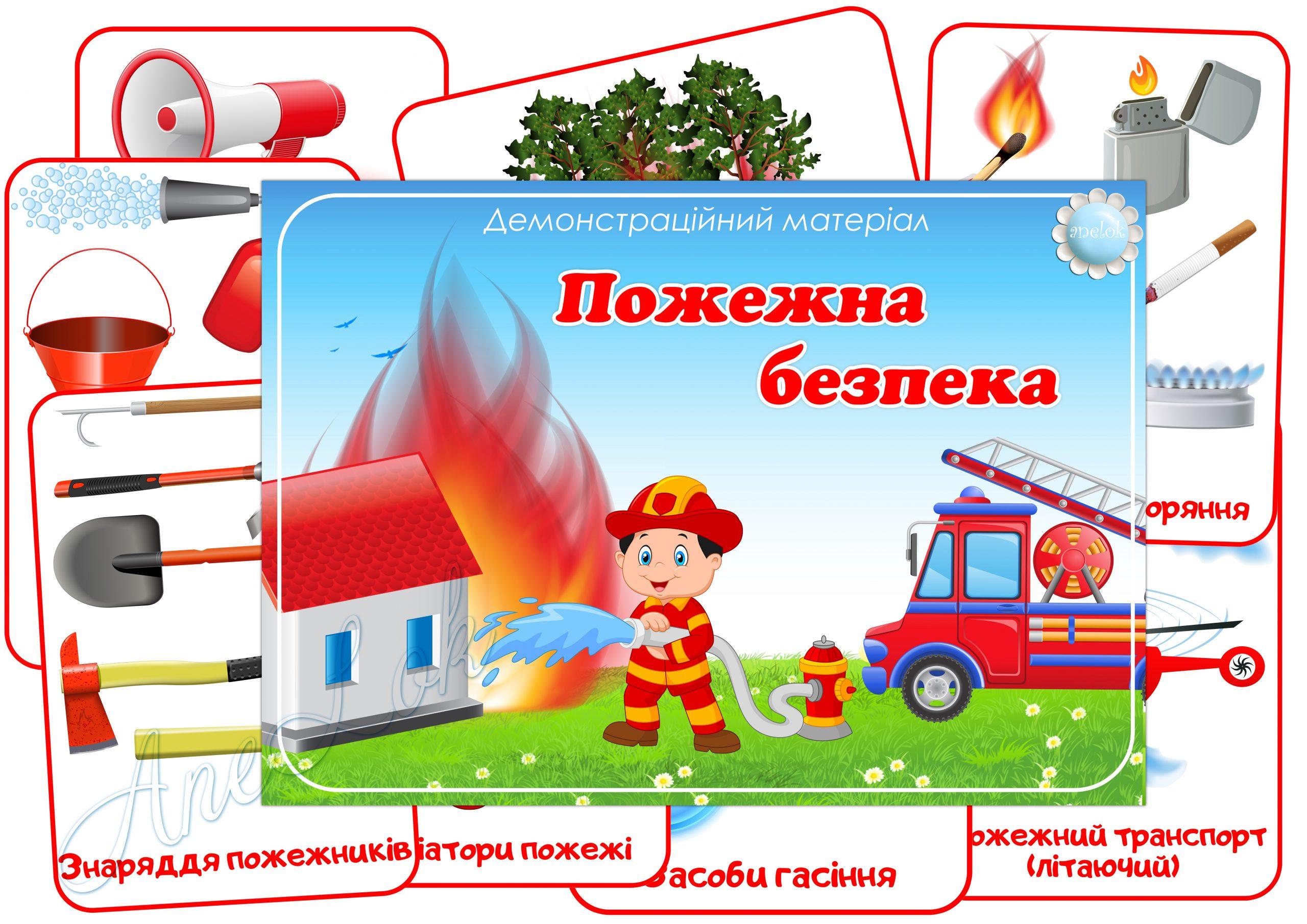 Картинки по запросу пожежна безпека