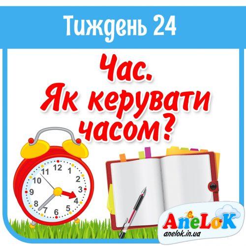 #НУШ Тиждень 24. Час. Як керувати часом?