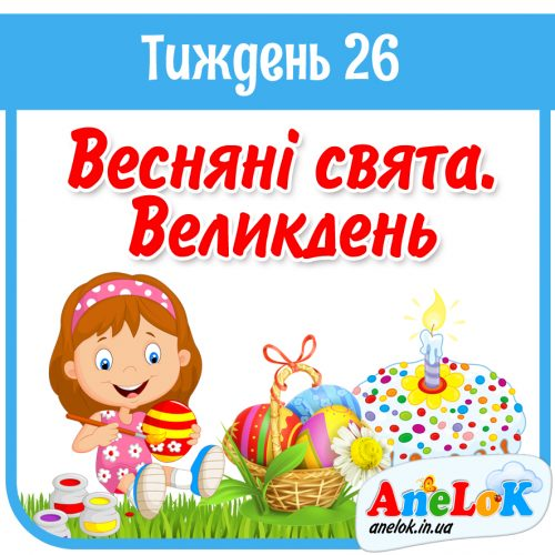 #НУШ Тиждень 26. Весняні свята.Великдень