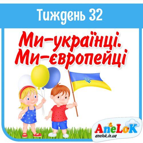 #НУШ Тиждень 32. Ми-українці. Ми-європейці