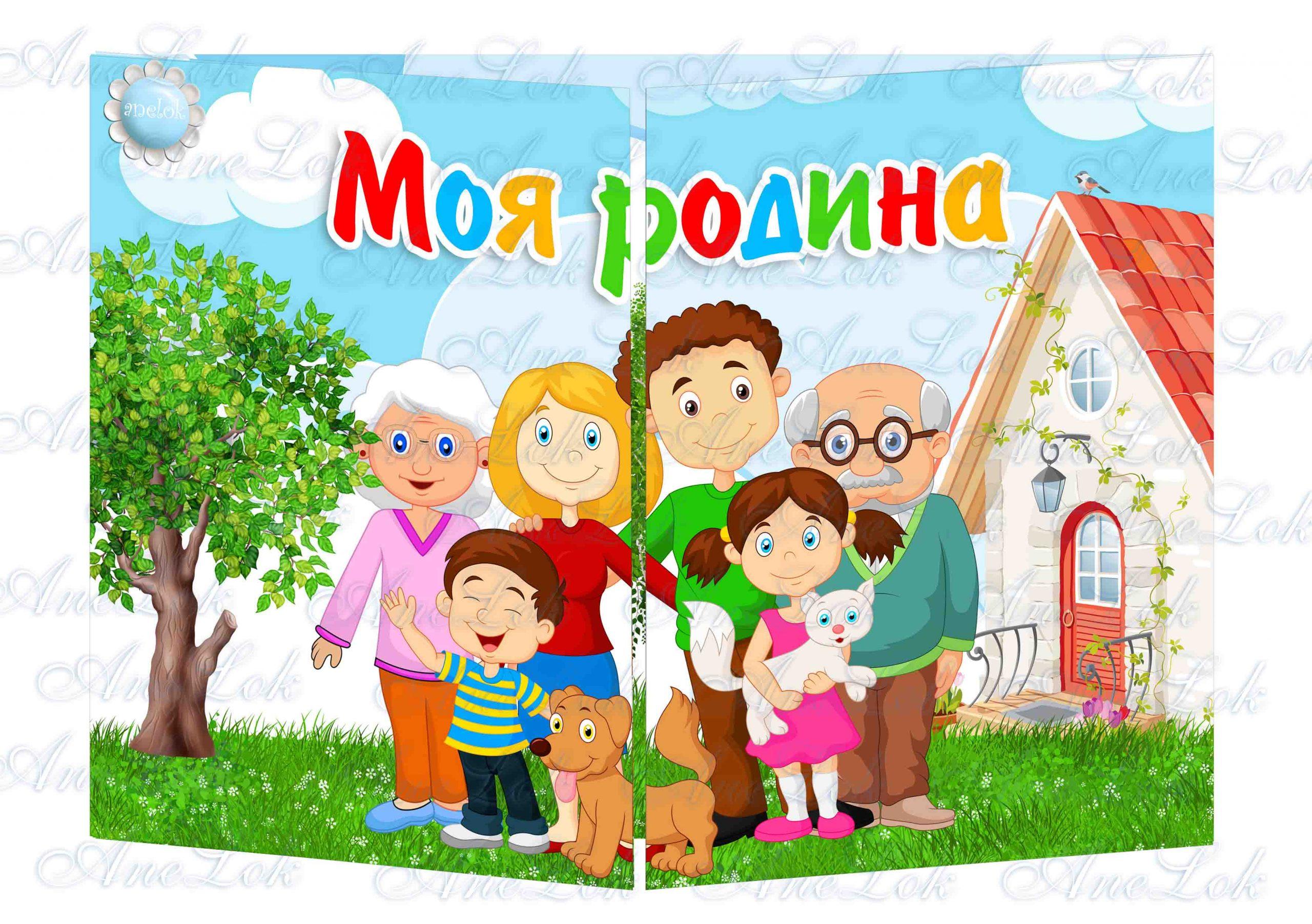 Картинка моя семья моя родина