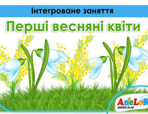 Інтегроване заняття на тему:              «Перші весняні квіти»