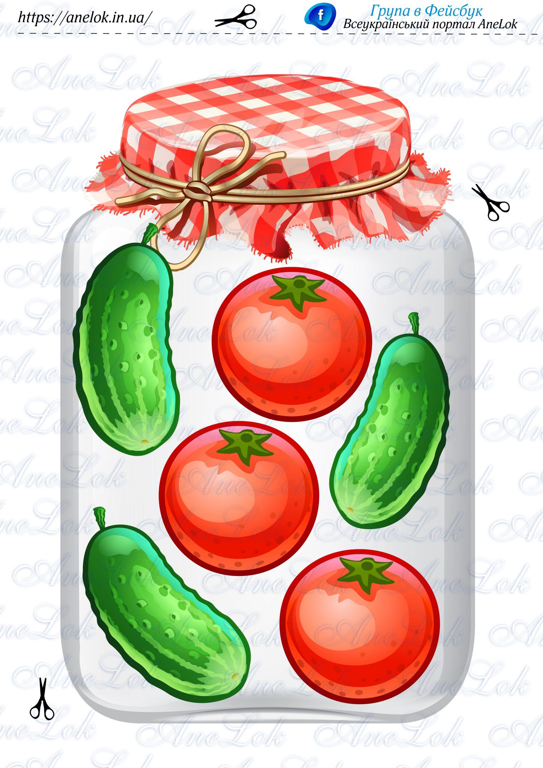 Шаблон для аплікації Консервуємо помідори та огірки – AneLok  Скарбничка вихователя