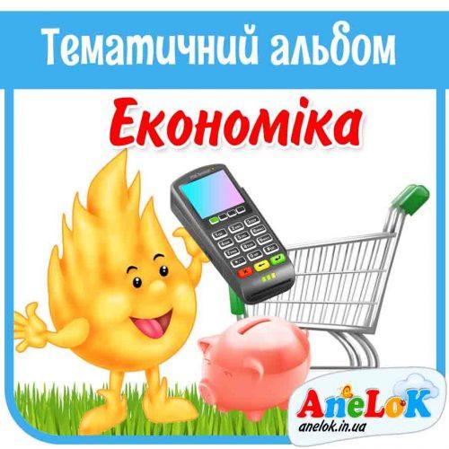 Економічне виховання