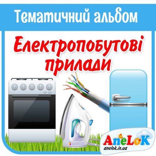 Електропобутові прилади