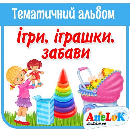 Ігри, іграшки, забави