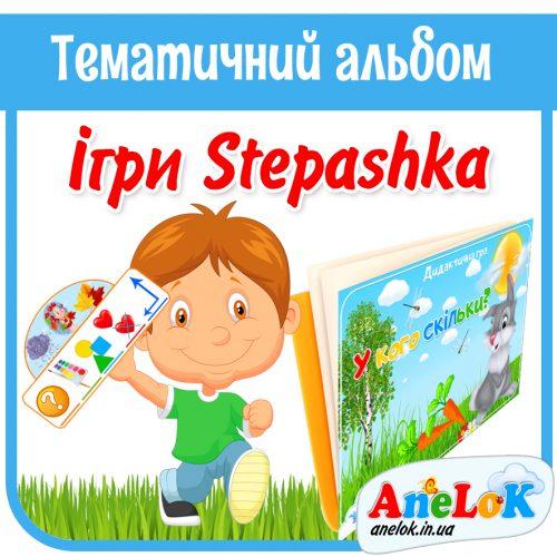 Ігри від Stepashka