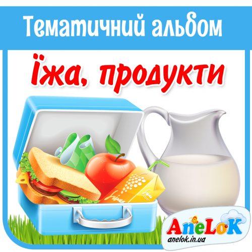 Їжа,продукти