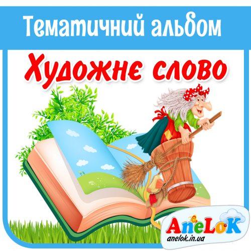 Літературна д-сть
