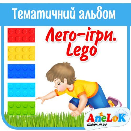 Лего. Lego. Лего-ігри