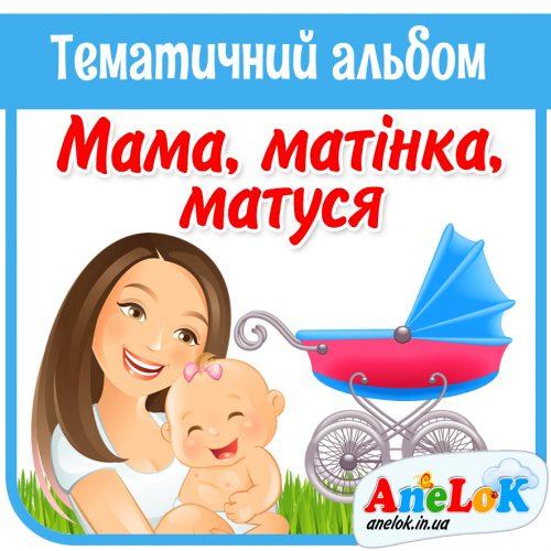Мама, матінка, матуся