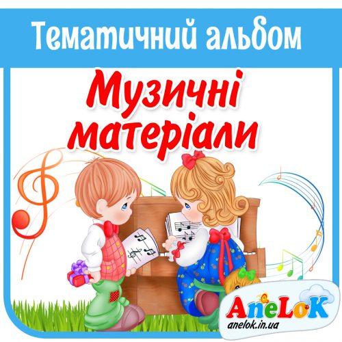 Музична д-сть