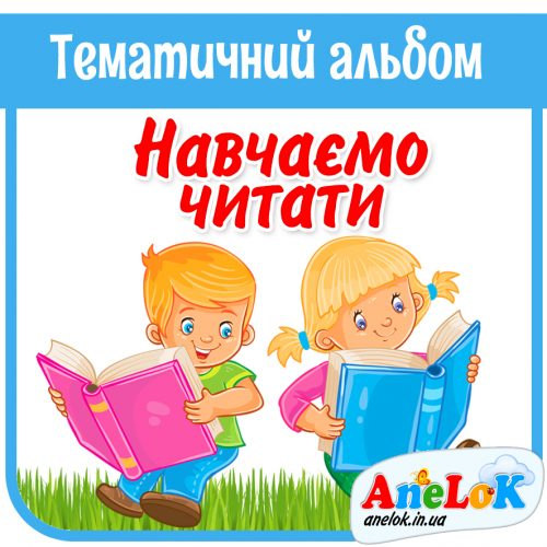 Навчаємо читати
