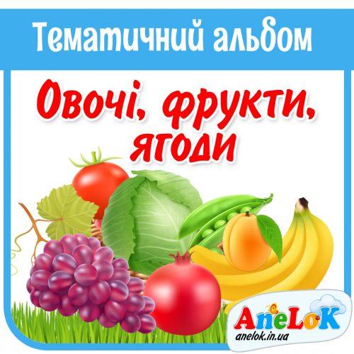 Овочі, фрукти і ягоди