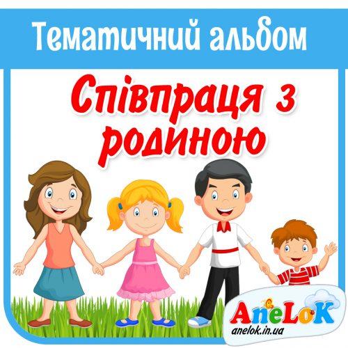 Співпраця з батьками
