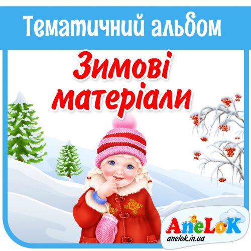 Зимові матеріали
