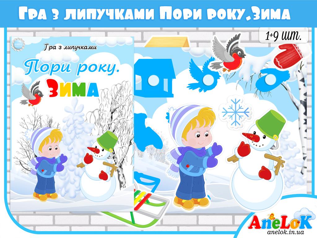 зимові дидактичні ігри